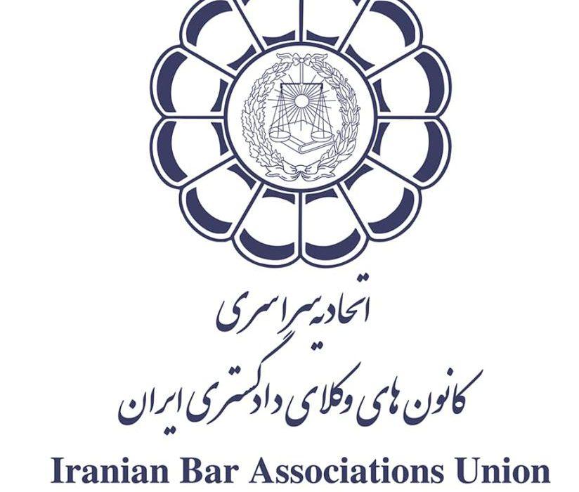 متن نامه روسای کانون های وکلا به مجلس و قوه قضاییه در واکنش به طرح حذف ظرفیت از آزمون وکالت