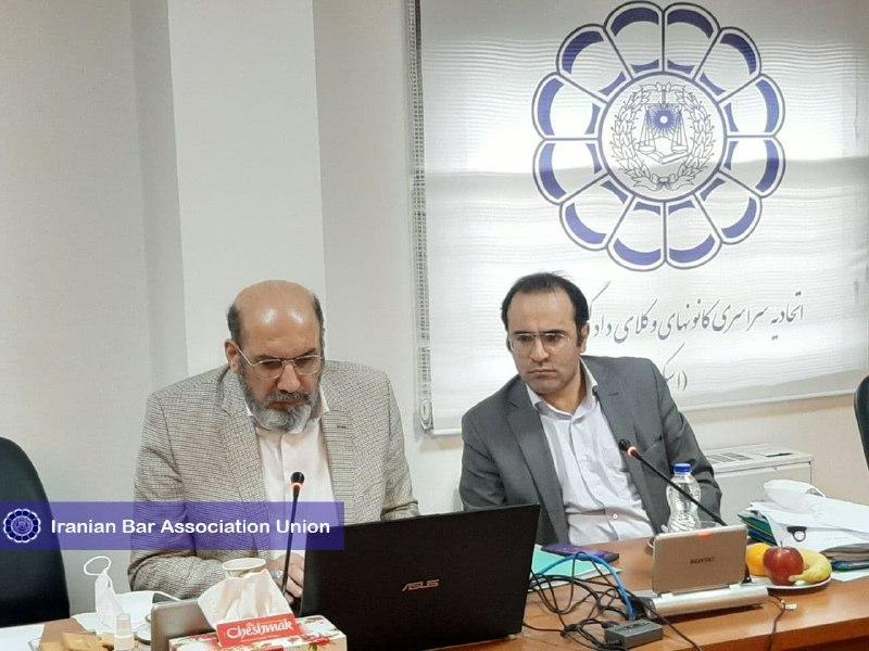 جلسه اصلاح آئیننامه لایحه استقلال کانون وکلا مورخ ۹۹/۰۹/۰۷ با حضور روسای کانون های وکلای دادگستری ایران