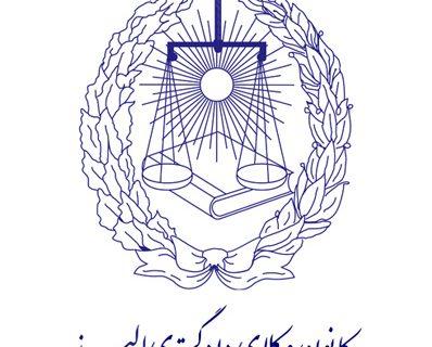 نامه هیات مدیره کانون وکلای دادگستری البرز به شورای نگهبان