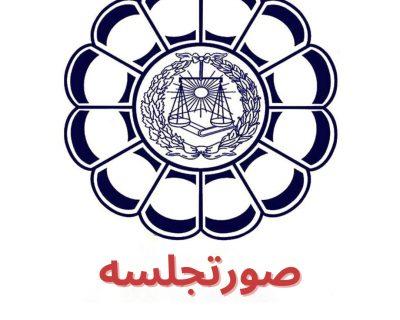 صورتجلسه نشست رؤسای کانونهای وکلای دادگستری ایران مورخ ۱۳۹۹/۱۲/۲۶
