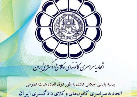 بیانیه پایانی اجلاس عادی به طور فوقالعاده هیات عمومی اتحادیه سراسری کانونهای وکلای دادگستری ایران مورخ ۱۳۹۹/۰۹/۱۳