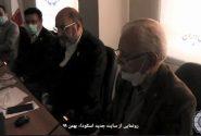 رونمایی از سایت جدید اتحادیه سراسری کانون های وکلای دادگستری ایران (اسکودا)