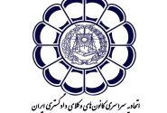 اعتراض اتحادیه سراسری کانونهای وکلای دادگستری ایران به لغو سه باره و برخورد دوگانه با آزمون ورودی کانونهای وکلای دادگستری ایران
