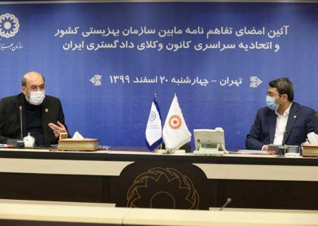 انعقاد تفاهم نامه همکاری سازمان بهزیستی کشور و اتحادیه سراسری کانونهای وکلای دادگستری ایران