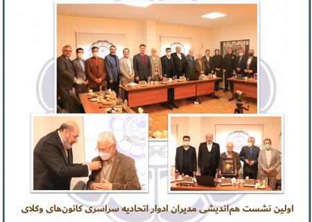 گزیده اخبار حقوقی اتحادیه سراسری کانونهای وکلای دادگستری ایران شماره ۱۸–  ۱۳ بهمن ماه ۱۳۹۹