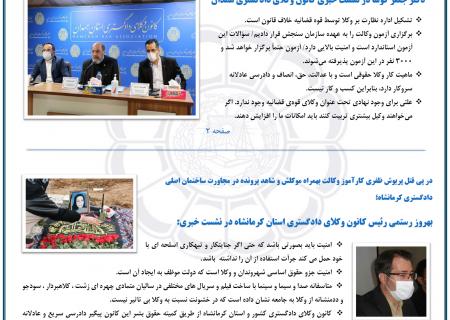 گزیده اخبار حقوقی اتحادیه سراسری کانونهای وکلای دادگستری ایران شماره ۱۹–  ۲۴ بهمن ماه ۱۳۹۹
