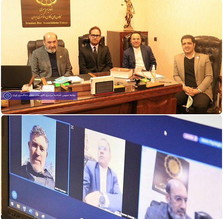 نشست تصویری مشترک ریاست اتحادیه سراسری کانونهای وکلای دادگستری ایران با ریاست اتحادیه کانونهای وکلای دادگستری ترکیه در مورخ ۱۳۹۹/۱۱/۱۸