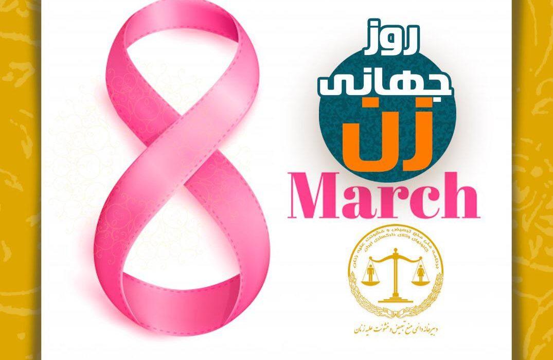 بیانیه دبیرخانه ملی منع تبعیض و خشونت علیه زنان، بمناسبت هشتم مارس روز جهانی زن