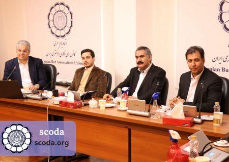 سومین نشست تخصصی هم اندیشی كارگروه انتظامی اتحاديه سراسری كانونهای وكلای دادگستری ایران