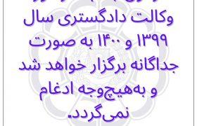 بیانیه اتحادیه سراسری کانون های وکلای دادگستری ایران (اسکودا) پس از لغو سه باره آزمون کارآموزی وکالت سال ۱۳۹۹