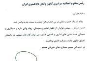 نامه دکتر محمد مصدق رئیس دیوان عدالت اداری به دکتر کوشا