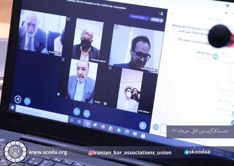 اولین جلسه کارگروه مشترک اتحادیه سراسری کانونهای وکلای دادگستری ایران و ترکیه در راستای تنظیم تفاهم نامه همکاری فی مابین دو اتحادیه
