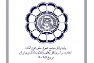 بیانیه سی و هشتمین جلسه فوق العاده هیات عمومی اتحادیه کانونهای وکلای دادگستری ایران مورخ جمعه ۱۴۰۰/۰۴/۱۱