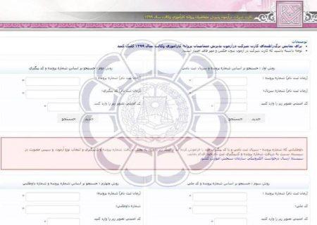 كارت شركت در آزمون پذيرش متقاضيان پروانه كارآموزی وكالت سال ۱۳۹۹ کانونهای وکلای دادگستری ایران