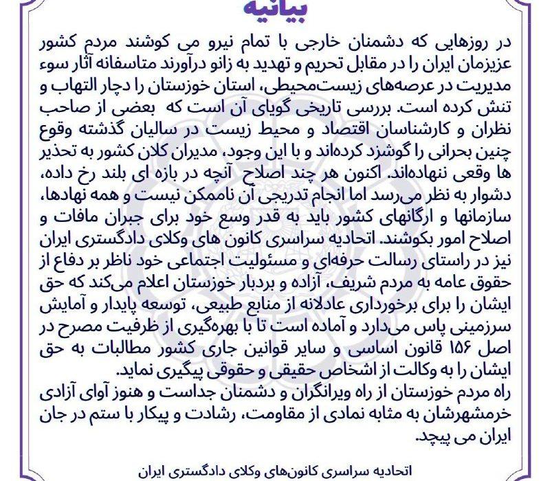 بیانیه اتحادیه سراسری کانون های وکلای دادگستری درخصوص وقایع اخیر خوزستان