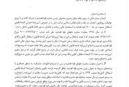 مکاتبه کانونهای وکلای دادگستری ایران با ریاست محترم قوه قضاییه در خصوص آیین نامه لایحه استقلال کانونهای وکلا