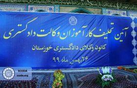 گزارش تصویری مراسم تحلیف کارآموزان وکالت کانون وکلای دادگستری استان خوزستان با حضور هیأت رئیسه اسکودا یکشنبه مورخ ۱۳۹۹/۱۱/۲۶