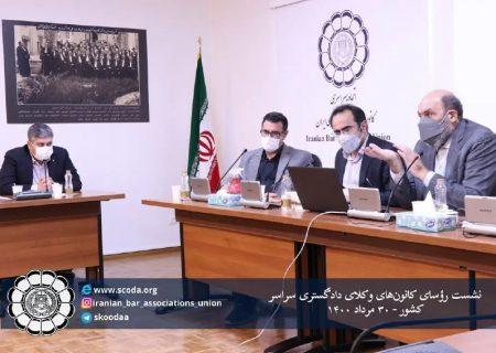 نشست روسای کانونهای وکلای دادگستری سراسر کشور مورخ سیام مردادماه ۱۴۰۰