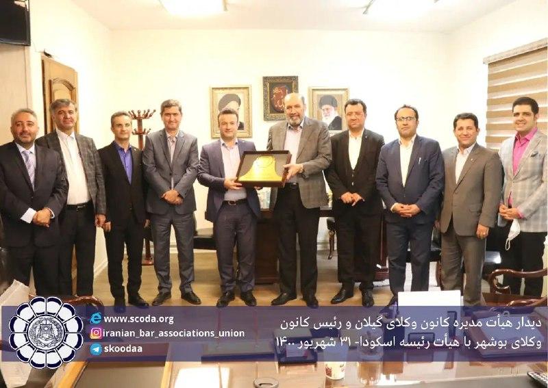 دیدار و گفتگوی هیأت مدیره کانون وکلای گیلان و رئیس کانون وکلای بوشهر با هیأت رئیسه اتحادیه